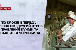 """""""30 кроків вперед"""", 2000 рік: другий строк правління Кучми та закриття Чорнобиля"""