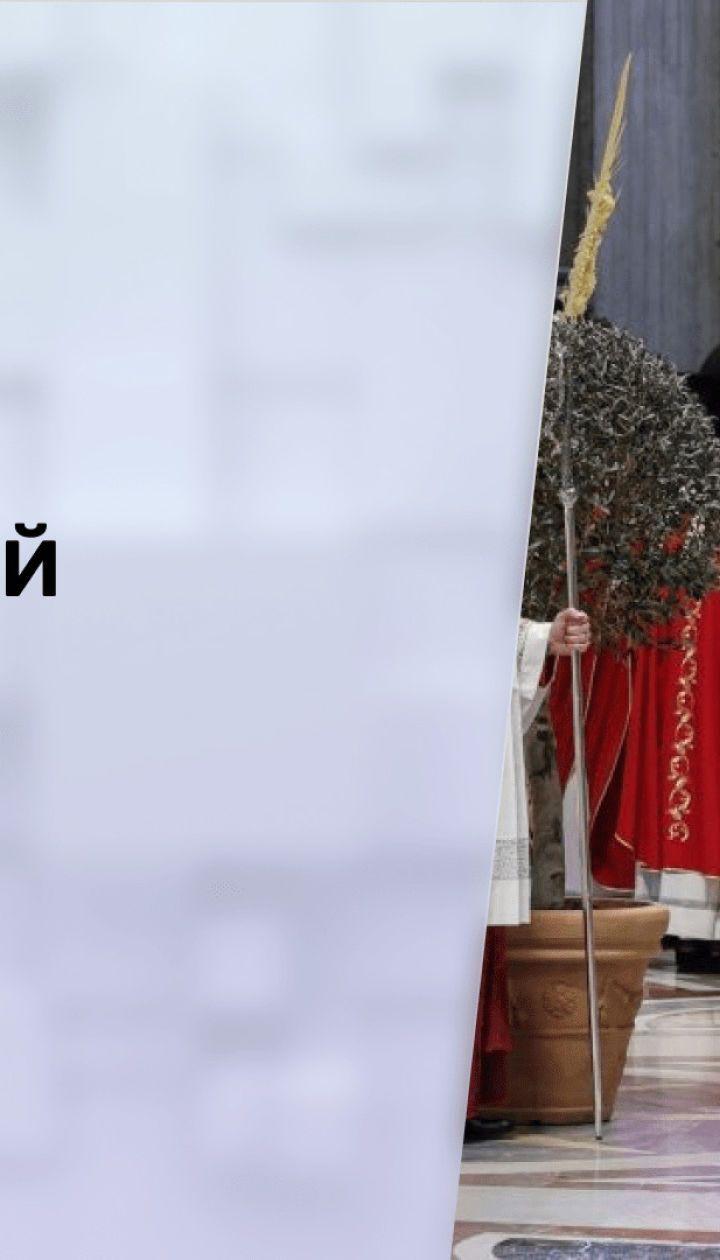 Новини тижня: Папа Римський звернувся до вірян з нагоди католицького Великодня