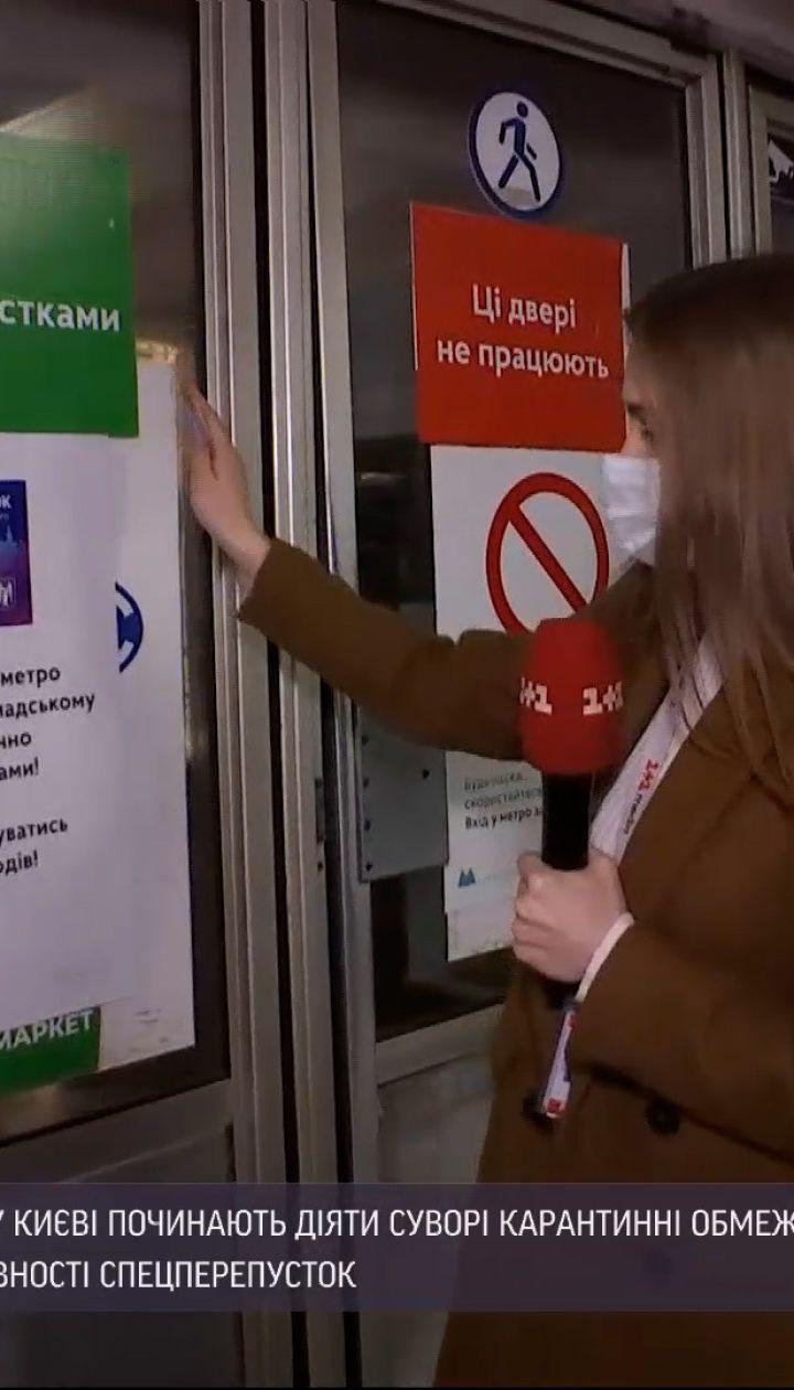 Новости Украины: заработали ли новые карантинные ограничения в Киеве