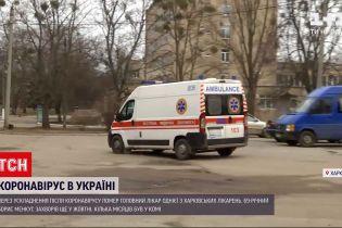 """Новини України: у Харкові через ускладнення після коронавірусу помер лікар """"ковідного"""" шпиталю"""