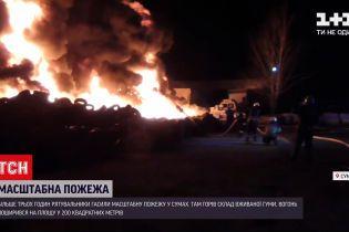 Новости Украины: в Сумах загорелся склад применяемой резины