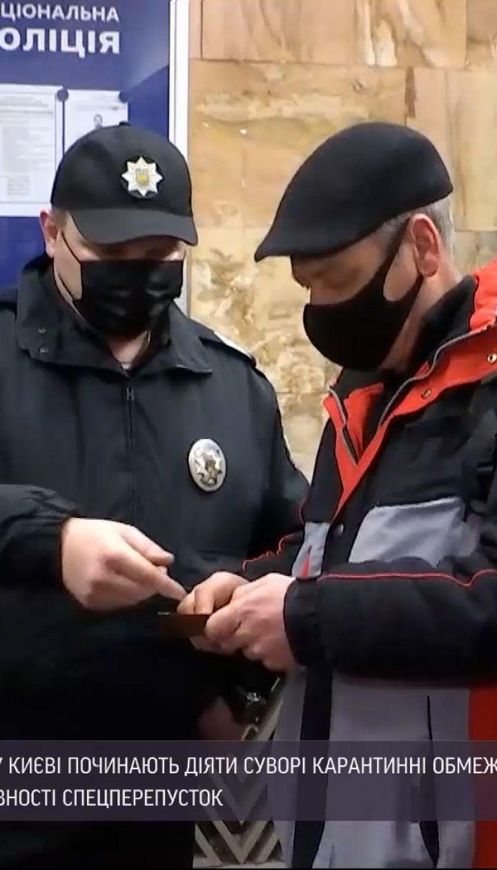 Новости Украины: как киевляне добирались на работу с новыми карантинными ограничениями