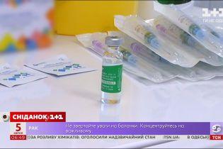 Скільки людей у світі вже вакцинувалися від коронавірусу – Дайджест новини про COVID-19