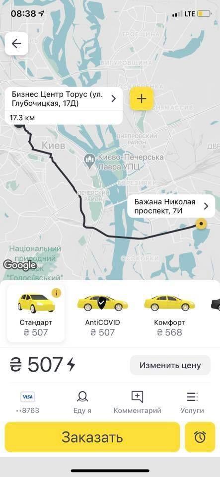 Ціни на таксі