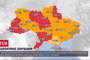 """Новости Украины: уже 11 регионов страны находятся в """"красной"""" карантинной зоне"""
