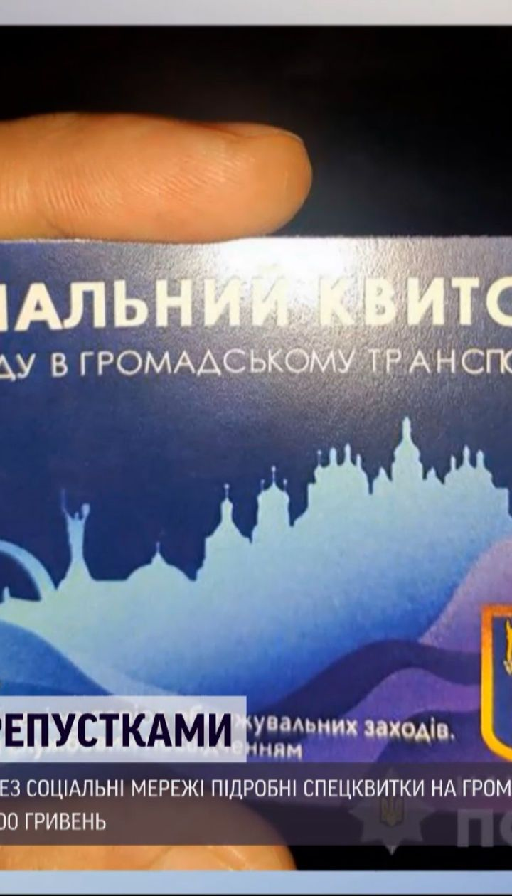 Новини України: у Києві затримали 18-річну дівчину, яка продавала фальшиві спецквитки