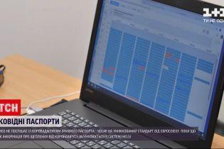 """Новости Украины: Минздрав хочет ввести """"зеленые"""" коронавирусные паспорта для украинцев"""