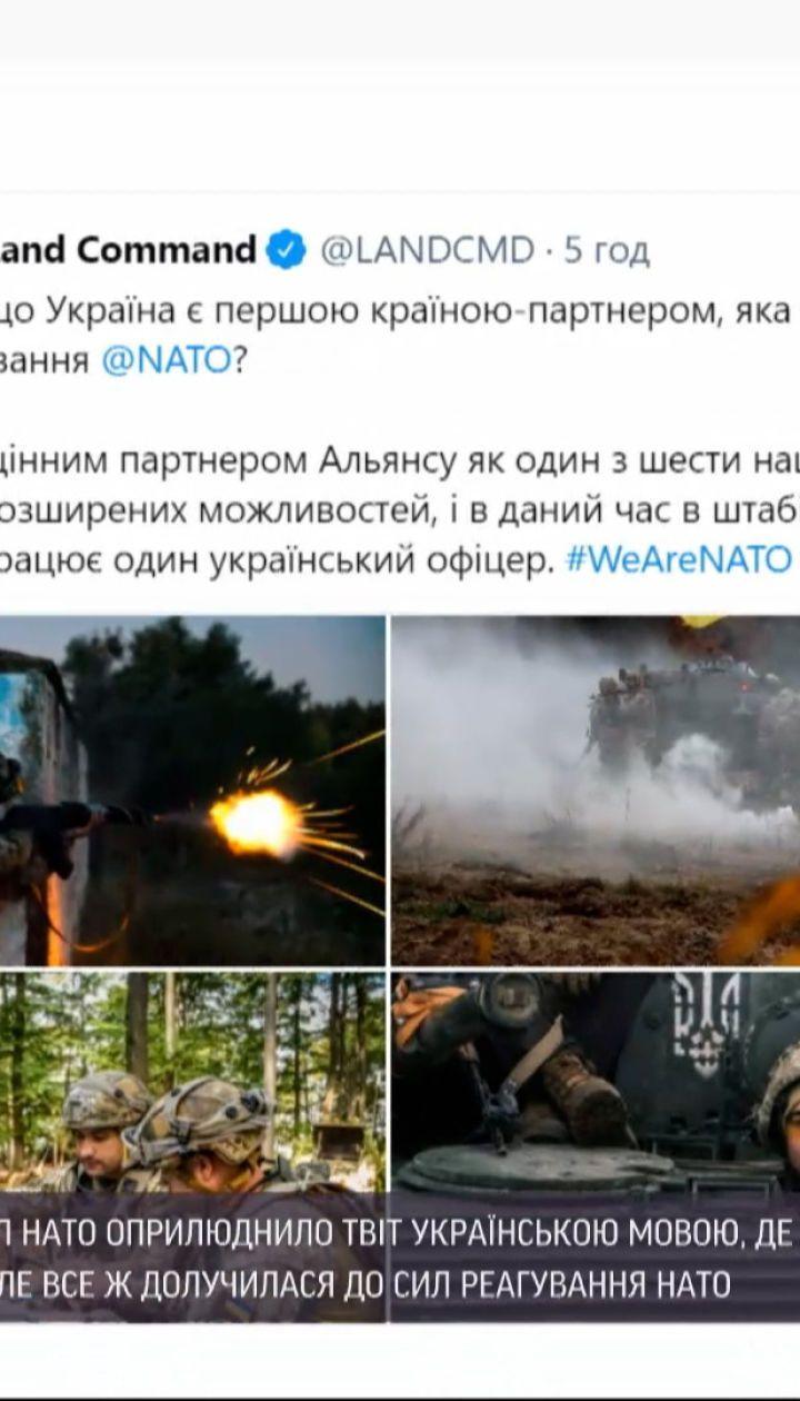 Новости мира: в социальной сети командования НАТО выложили твит на украинском языке