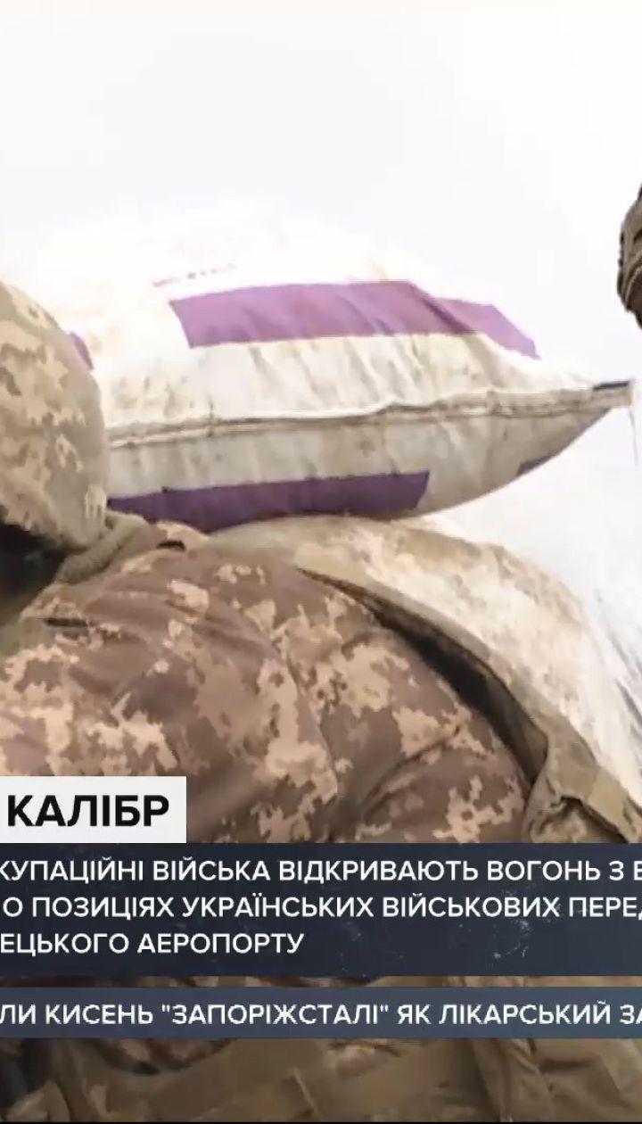 Российские оккупанты расстреливают позиции украинских военных возле Донецкго аэропорта