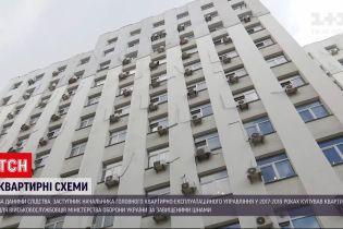 Новости Украины: чиновник Минобороны переплатил 30 миллионов гривен за закупку квартир