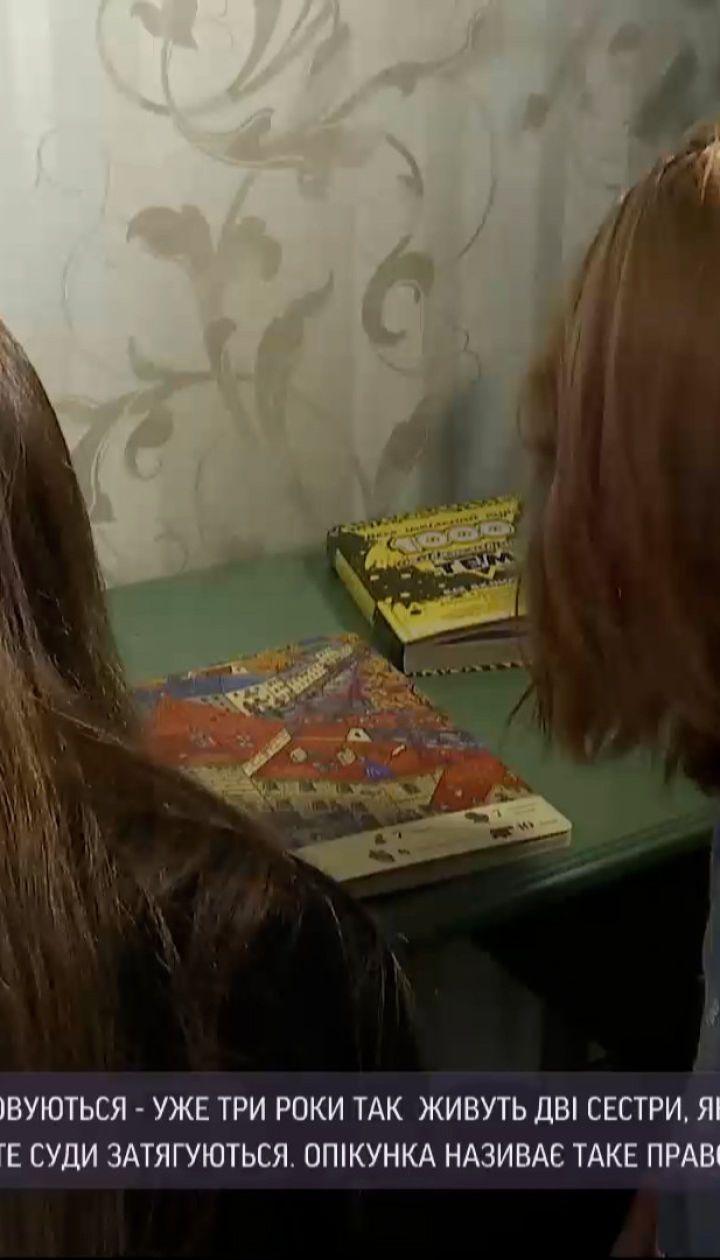Новости Украины: сестры-школьницы, которые страдали от изнасилований, вынуждены скрываться