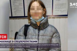 Новини України: у Києві затримали 18-річну дівчину, яка продавала готові спецперепустки