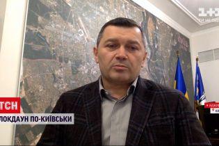Новости Украины: первый заместитель председателя КГГА ответил на вопрос о столичный локдаун