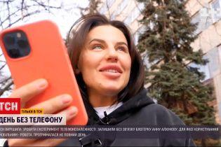 Эксперимент ТСН: как блогерша смогла прожить целый день без мобильного телефона
