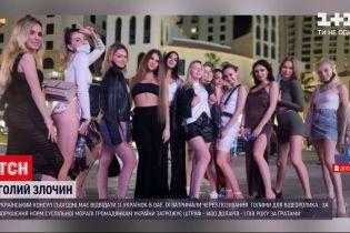 Новости мира: украинский консул посетит задержанных в Дубае наших соотечественниц