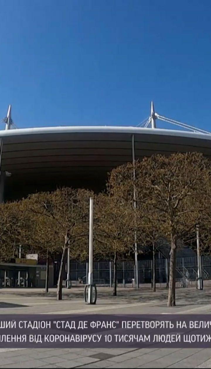 Новости мира: во Франции вакцинацию будут проводить на самом большом стадионе страны