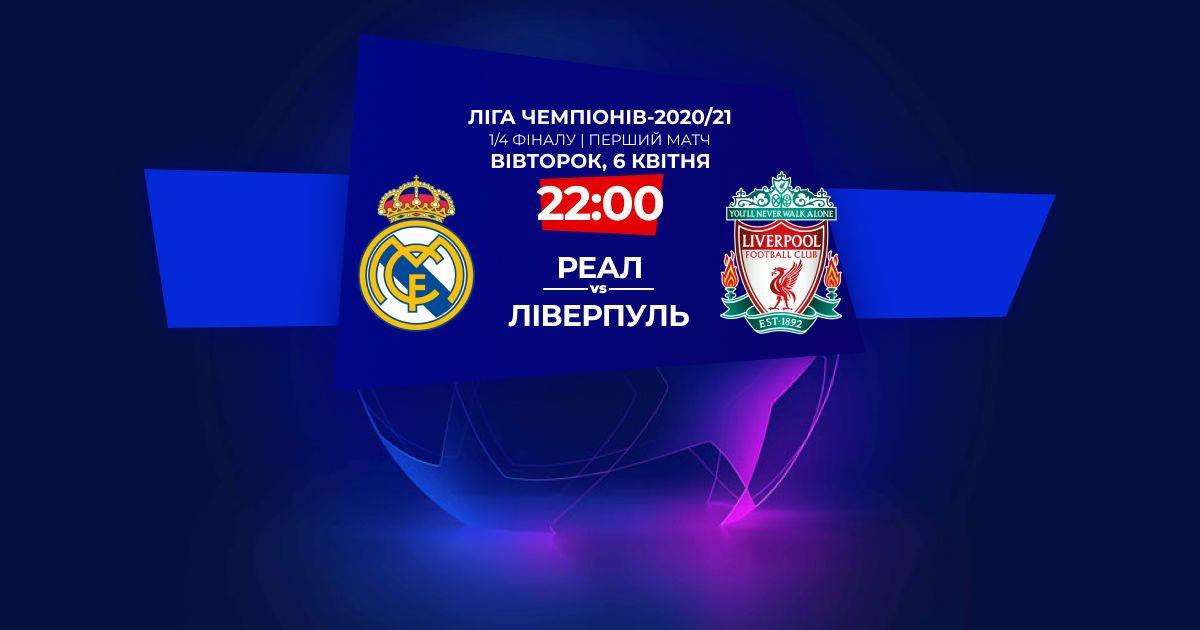 Реал - Ливерпуль - 3:1 Онлайн-трансляция матча Лиги чемпионов