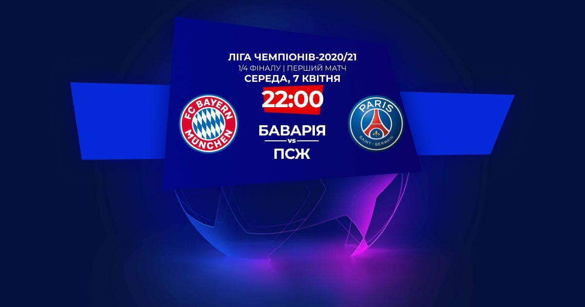 Баварія - ПСЖ - 2:3 Онлайн-трансляція матчу Ліги чемпіонів