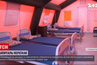 Новини України: мобільний шпиталь для хворих на коронавірус переїхав до Хмельницької області