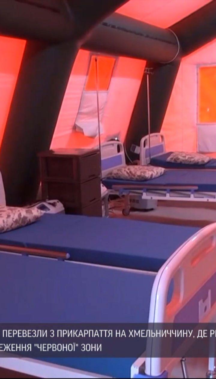 Новости Украины: мобильный госпиталь для больных коронавирусом переехал в Хмельницкую область