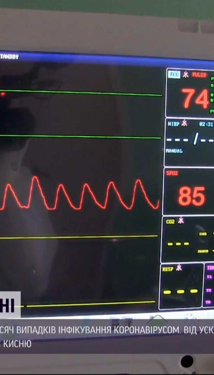 Новини України: смертність від коронавірусу зросла – за добу померло 430 людей