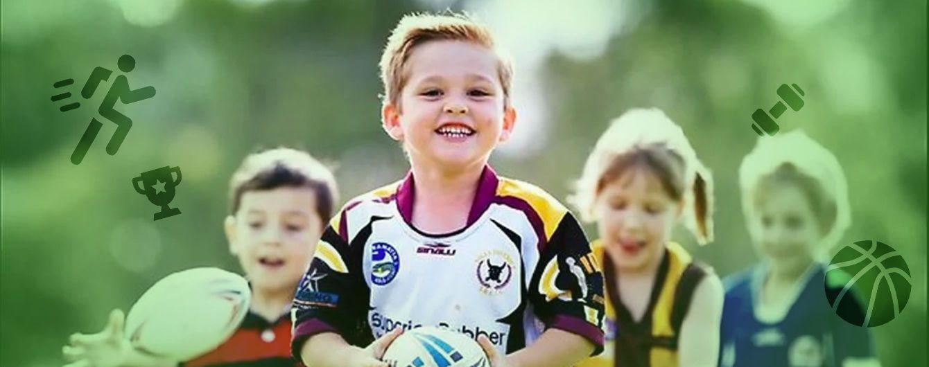 Види спорту для дітей: які секції найкраще підійдуть для хлопчиків та дівчаток різного віку