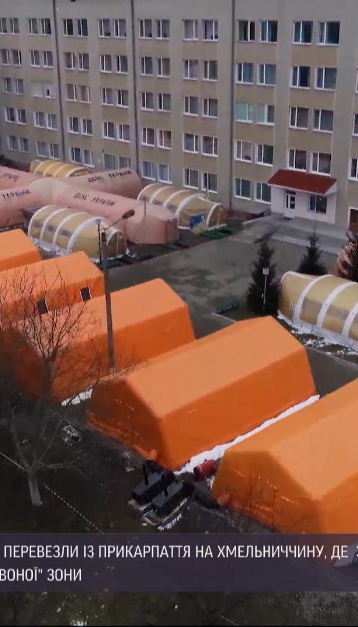 Новости Украины: мобильный госпиталь для лечения больных COVID-19 переехал в Хмельницкую область