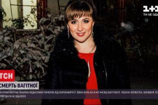 Новини України: на Буковині вагітна педіатриня померла від коронавірусу
