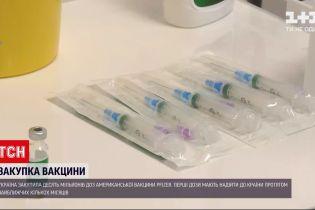 """Новини світу: Україна закупить 10 мільйонів доз вакцини проти COVID-19 у компанії """"Pfizer"""""""
