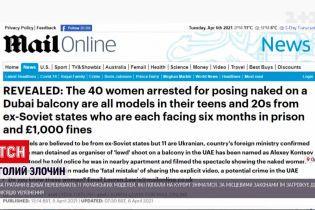 Новини світу: поліція заарештувала росіянина, який з сусіднього балкона фільмував голих моделей