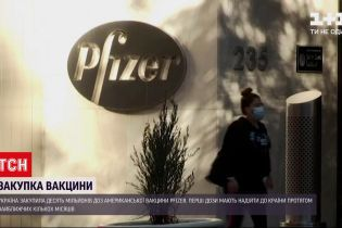 """Новости Украины: первая партия вакцин компании """"Pfizer"""" должен поступить в страну в ближайшие месяцы"""