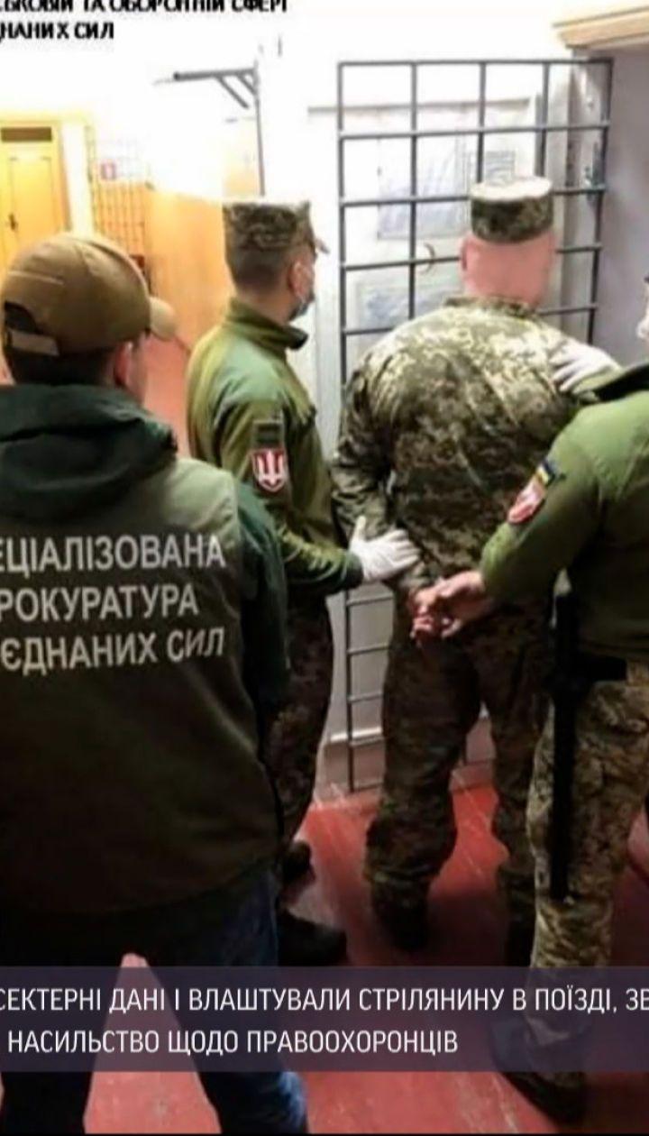 Новости Украины: военнослужащих, устроивших стрельбу в поезде, уволили с должностей