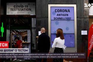 Новости мира: в Австрии, чтобы зайти в магазин, необходимо провериться на COVID-19
