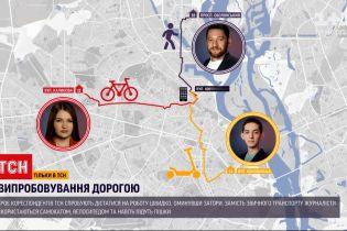 Новини України: ТСН проведе незвичний транспортний експеримент