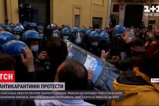 Новини світу: під італійським парламентом ресторатори протестували проти карантинних обмежень