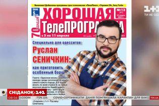 """Руслан Сеничкин появился на обложке газеты """"Одесская жизнь"""""""