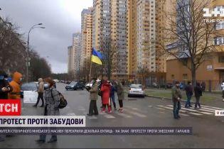 Новини України: жителі столичного Мінського масиву протестують проти знесення гаражів