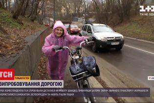Експеримент ТСН: який з альтернативних способів дістатися до роботи у Києві найкращий