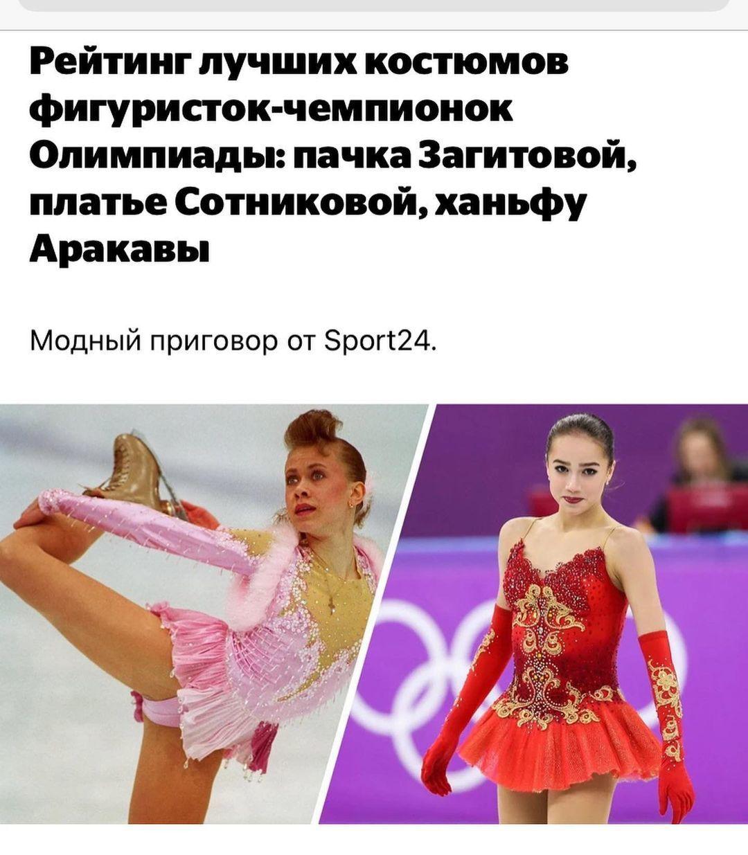 Оксана Баюл і Аліна Загітова