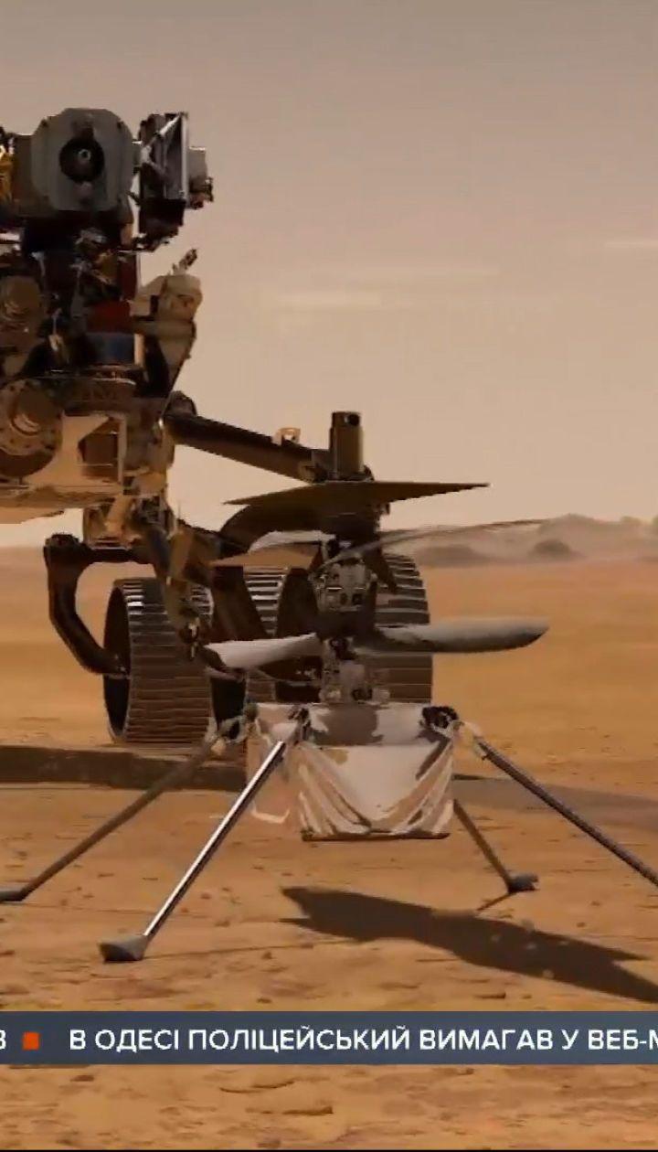 """Дослідження Марса: """"НАСА"""" готується підняти з марсохода вертоліт"""