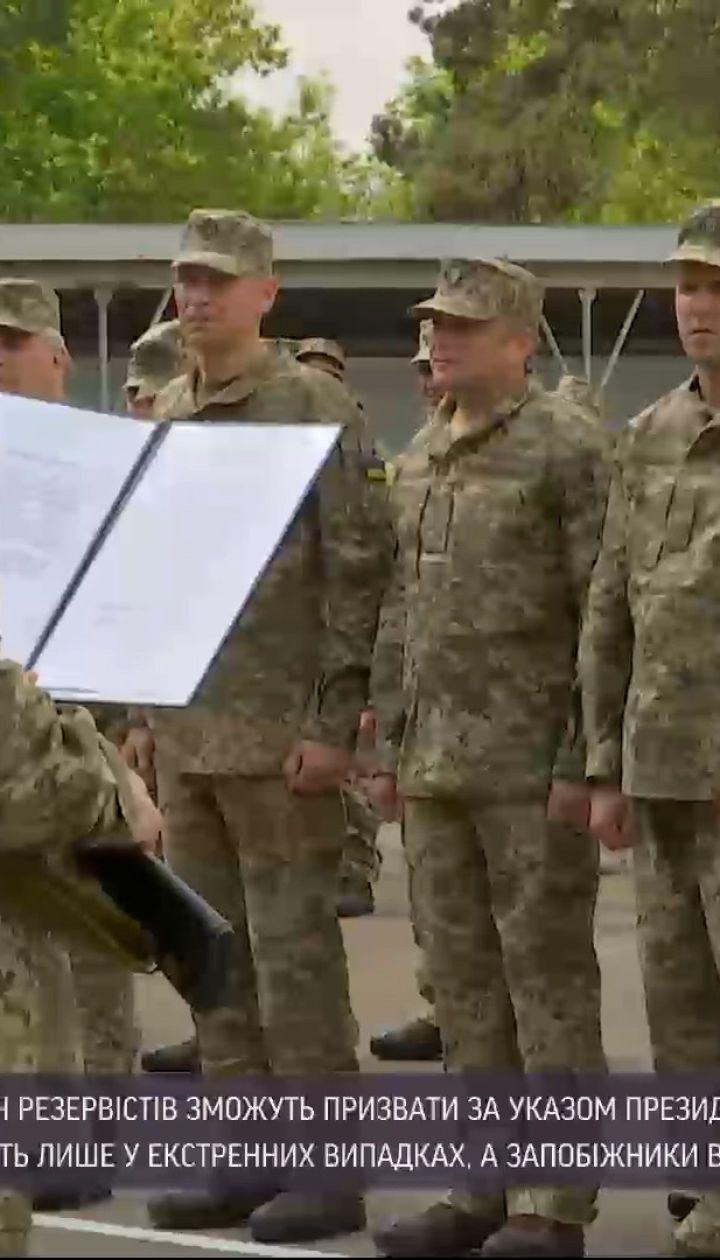"""Новости Украины: как по """"закону о резервистах"""" украинцев будут призывать в армию"""
