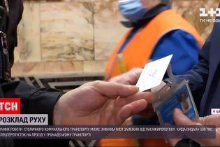 Новости Украины: изменится ли расписание работы коммунального транспорта столицы