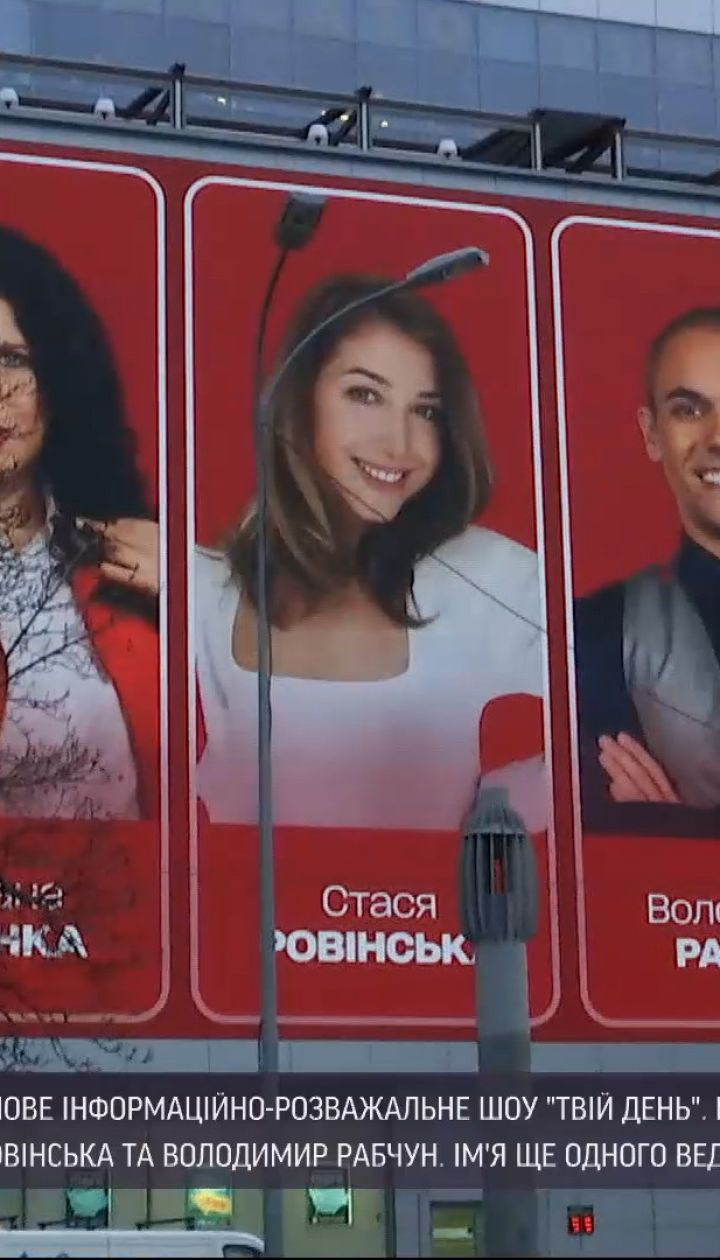 """Новини України: навесні на """"1+1"""" стартує новий інформаційно-розважальний проєкт"""