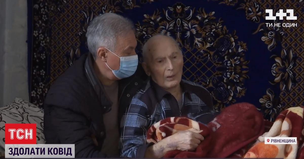 Самый старый больной: в Ровенской области 101-летнего дедушку выписали из COVID-больницы