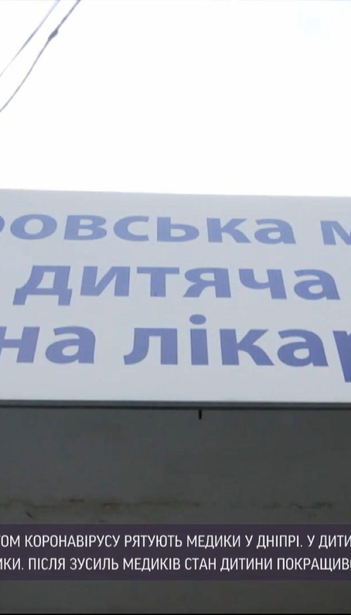 Новини України: у Дніпрі рятують 7-річного хлопчика з пневмонією, що уразила 40% легень