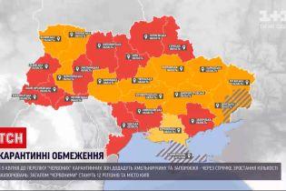 """Новости Украины: государственная комиссия решила отнести к """"красной"""" зоны Хмельницкую и Запорожскую области"""