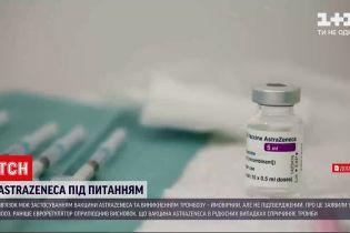 """Новини світу: зв'язок між застосуванням вакцини від """"АстраЗенека"""" та виникненням тромбозу ймовірний"""