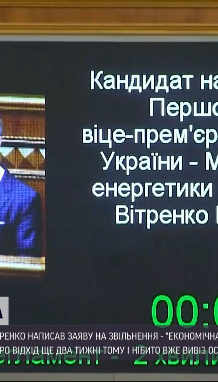 Новини України: чи звільняється виконуючий обов'язки міністра енергетики