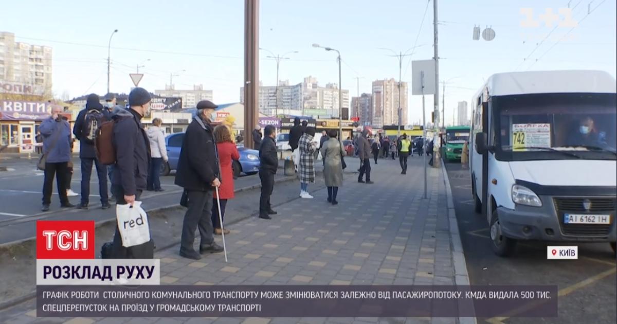 Локдаун у Києві: чи зміниться розклад роботи комунального транспорту