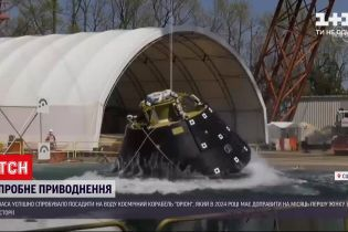 """Новини світу: """"НАСА"""" успішно втопила космічний корабель, який має доправити на Місяць людей"""